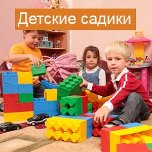 Детские сады Находки