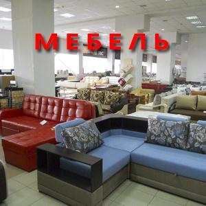 Магазины мебели Находки