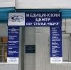 Медицинские центры в Находке
